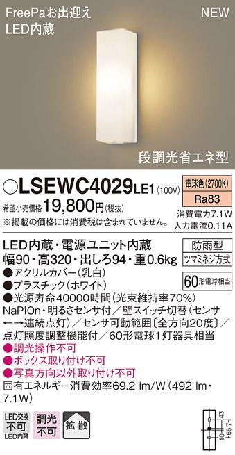 【ポイント最大23倍12/19~26エントリー必須】LSEWC4029LE1 パナソニック 住宅照明 FreePa 段調光省エネ型LEDポーチライト(LSシリーズ、7.1W、拡散タイプ、電球色)