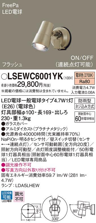 LSEWC6001YK パナソニック 住宅照明 FreePaフラッシュ LEDエクステリアスポットライト(LSシリーズ、ON/OFF、4.7W、電球色)