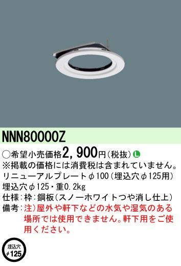 3 1限定ポイント最大7倍 +SPU NNN80000Z パナソニック φ125→φ100 リニューアルプレート アウトレットセール 特集 専門店