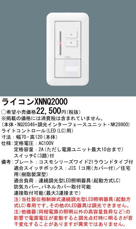 ポイント最大10倍 まとめ買い特価 +SPU 12 4~11限定 人気海外一番 XNNQ2000 LC 用ライコン パナソニック LED