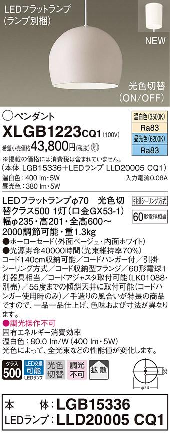 XLGB1223CQ1 パナソニック LEDペンダントライト 昼光色 驚きの価格が実現 温白色 光色切替 超特価