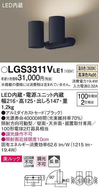 受注生産品 LGS3311VLE1 贈与 パナソニック LEDスポットライト 美ルック 温白色 拡散
