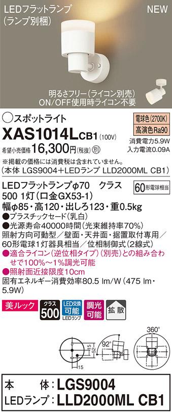 驚きの価格が実現 ついに入荷 XAS1014LCB1 パナソニック LEDスポットライト 調光 拡散 電球色 美ルック