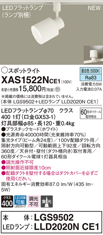 XAS1522NCE1 『4年保証』 パナソニック 出群 配線ダクト用LEDスポットライト 集光 昼白色