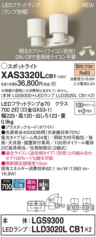 ギフト XAS3320LCB1 パナソニック LEDスポットライト 集光 電球色 アウトレット 調光