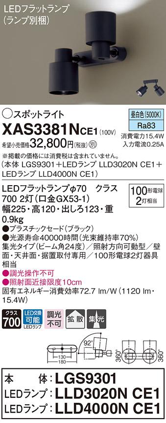 XAS3381NCE1 パナソニック LEDスポットライト 昼白色 新品 送料無料 集光 拡散 新作からSALEアイテム等お得な商品満載