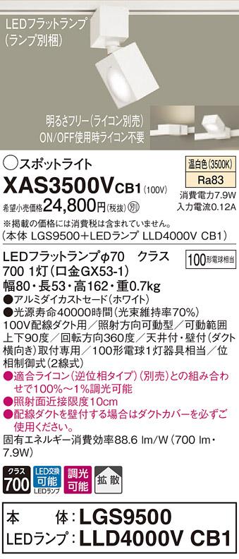 XAS3500VCB1 パナソニック 人気 配線ダクト用LEDスポットライト 調光 温白色 [正規販売店] 拡散