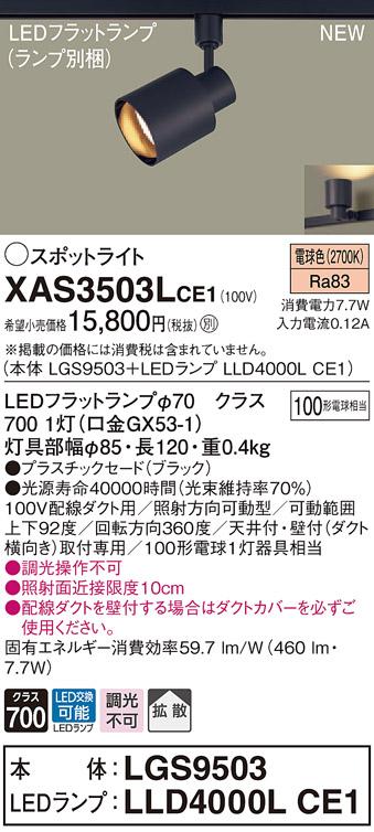 XAS3503LCE1 パナソニック 配線ダクト用LEDスポットライト 電球色 激安通販販売 SALE 拡散