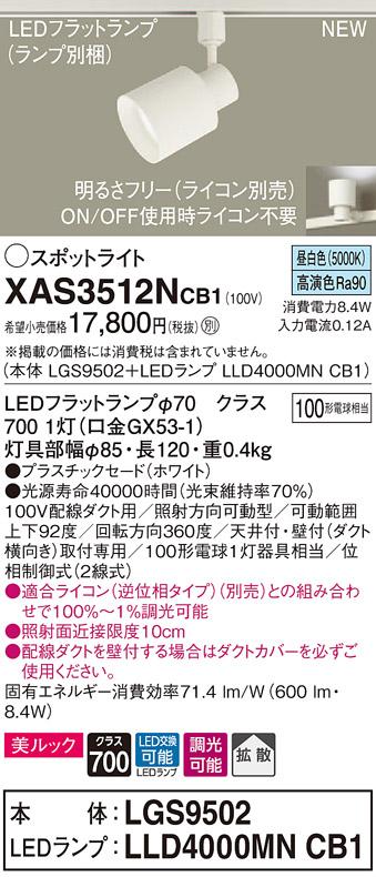 いつでも送料無料 XAS3512NCB1 パナソニック 配線ダクト用LEDスポットライト 調光 昼白色 拡散 美ルック アイテム勢ぞろい