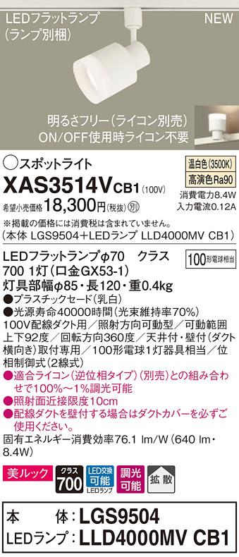 XAS3514VCB1 パナソニック 激安特価品 通販 激安 配線ダクト用LEDスポットライト 調光 温白色 拡散 美ルック
