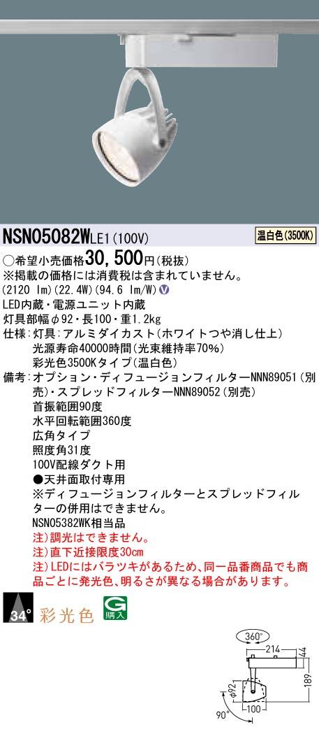 セール NSN05082WLE1 パナソニック LEDスポットライト 驚きの値段で 温白色 配線ダクト用 広角
