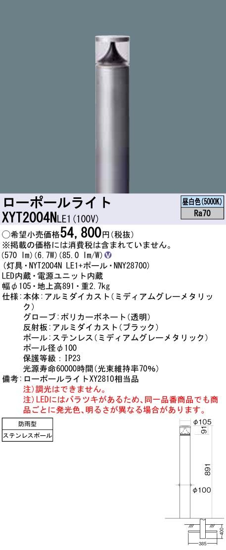流行のアイテム XYT2004NLE1 パナソニック LEDローポールライト 昼白色 地上高891 商い