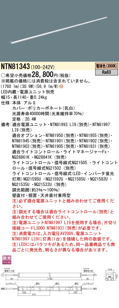 NTN81343 パナソニック シームレス建築部材照明器具 C-Slim S 日本メーカー新品 長さ1140 電球色3000K 調光タイプ 公式通販 20.4W S15タイプ