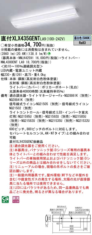 XLX435GENTLA9 パナソニック 直付LEDベースライト iDシリーズ 送料込 調光 昼白色 スクールコンフォート 3200lmタイプ 爆買い新作