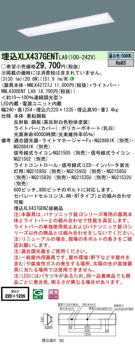 3 1限定ポイント最大7倍 +SPU 再入荷 予約販売 XLX437GENTLA9 販売 パナソニック 埋込LEDベースライト 調光 3200lmタイプ iDシリーズ 昼白色 W220 スクールコンフォート
