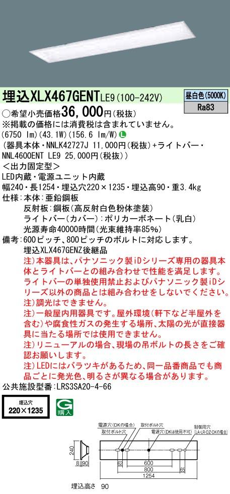 3 1限定ポイント最大7倍 +SPU 2020モデル XLX467GENTLE9 パナソニック 埋込LEDベースライト 6900lmタイプ 昼白色 スクールコンフォート W220 特価品コーナー☆ iDシリーズ