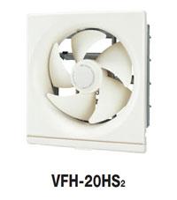 【ポイント最大23倍12/19~26エントリー必須】VFH-20HS2 換気扇 東芝 台所用換気扇(引きひも連動・強弱付)羽根径20cm