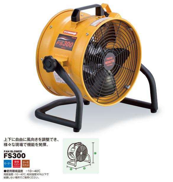 FS300 ワキタ ポータブル送風機(角度調整)