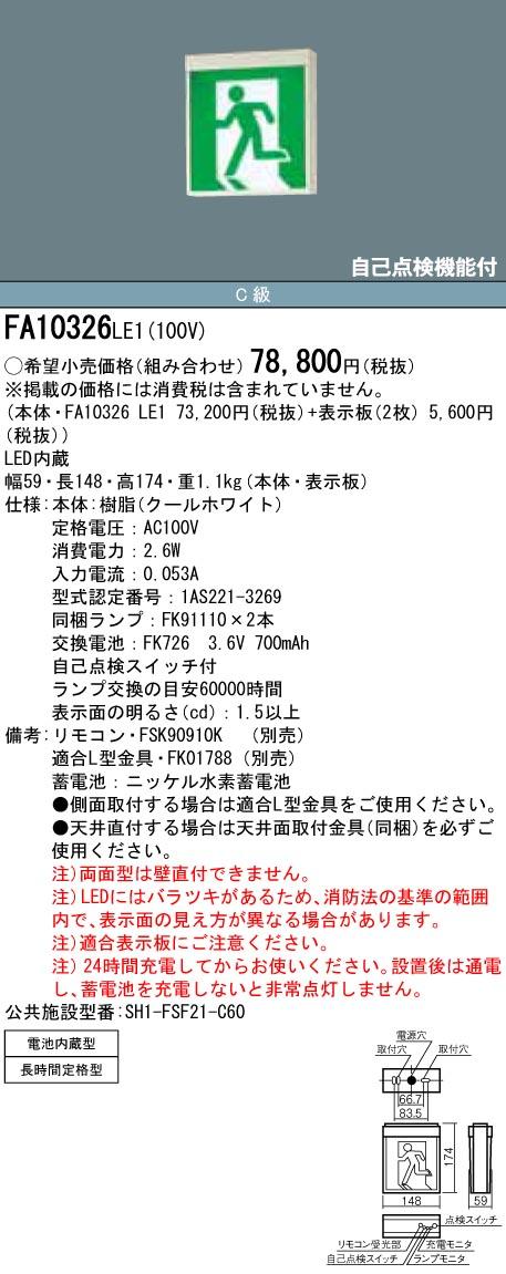 【ポイント最大24倍6/4~11エントリー必須】FA10326LE1 パナソニック LED誘導灯 壁・天井直付・吊下型[両面型・長時間定格型(60分間)](C級・10形)【本体のみ】