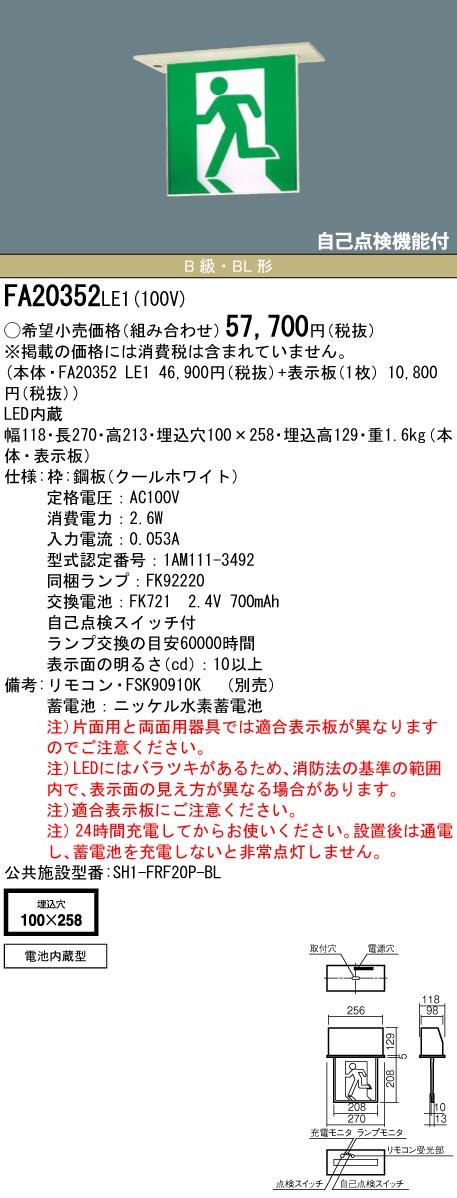 【ポイント最大24倍6/4~11エントリー必須】FA20352LE1 パナソニック LED誘導灯 天井埋込型[片面型・一般型(20分間)](B級/BL形・20B形)【本体のみ】