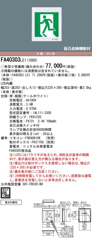 【ポイント最大9倍3/18~21エントリー必須】FA40303LE1 パナソニック LED誘導灯 壁埋込型[片面型・一般型(20分間)](B級/BH形・20A形)【本体のみ】