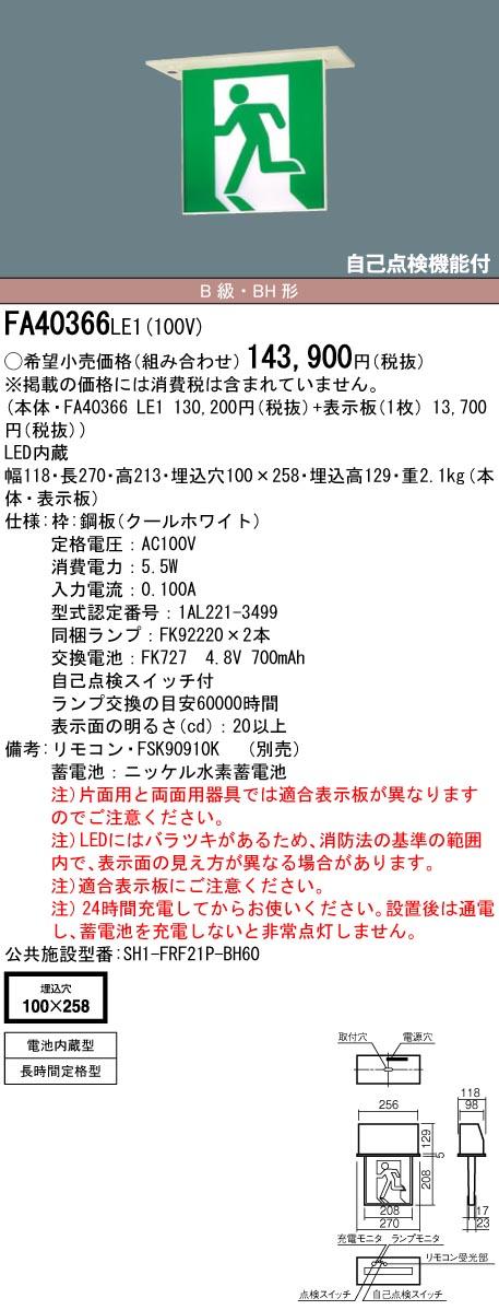 FA40366LE1 パナソニック LED誘導灯 天井埋込型[両面型・長時間定格型(60分間)](B級/BH形・20A形)【本体のみ】
