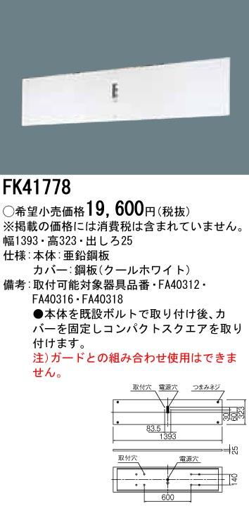 【ポイント最大23倍12/19~26エントリー必須】FK41778 パナソニック 誘導灯リニューアル対応プレート 壁直付型[B級・BH形(20A形)用、B級・BL形(20B形)用]
