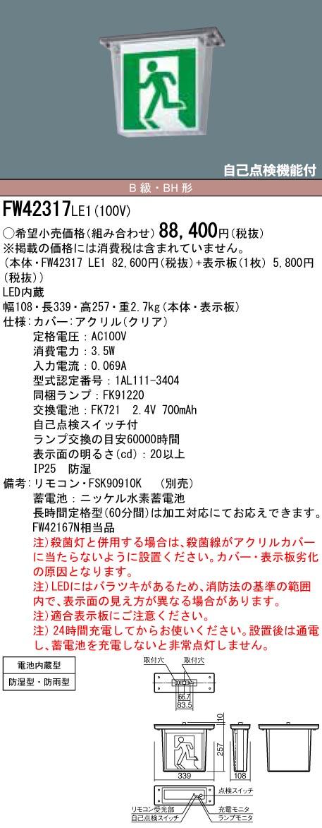 【ポイント最大9倍3/18~21エントリー必須】FW42317LE1 パナソニック LED誘導灯 天井直付型・防湿型・防雨型[片面型・一般型(20分間)](防湿型・防雨型、B級/BH形・20A形、パネル付)【本体のみ】