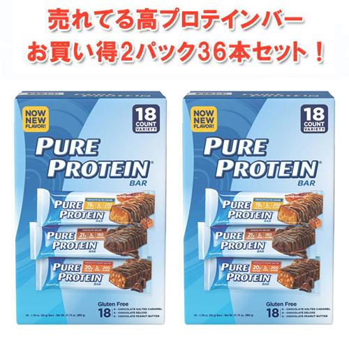 Pure Protein 高プロテインバー チョコ3種類18本×2セット 36本お得セット!