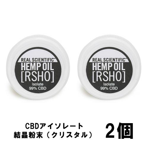 【送料無料】【2個セット】RSHO・CBDアイソレート・結晶粉末(クリスタル)・99% CBD(CBD 990mg含有)HempMeds社製 電子タバコ VAPE ヘンプ 高濃度 ピュア ハイグレード