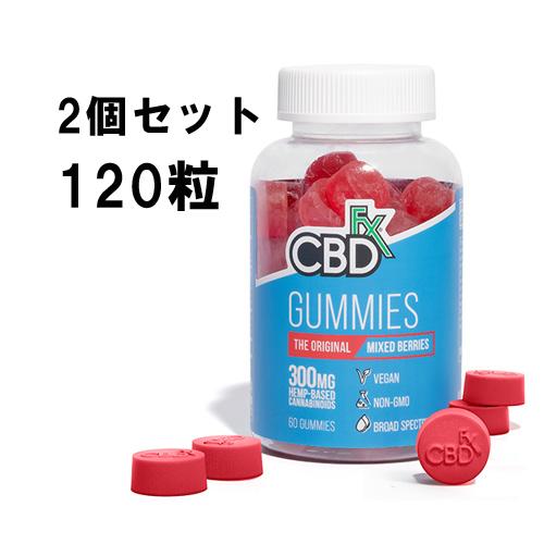 【2個セット】CBDFX CBDグミ ミックスベリー味 60粒入り HEMP GUMMIES