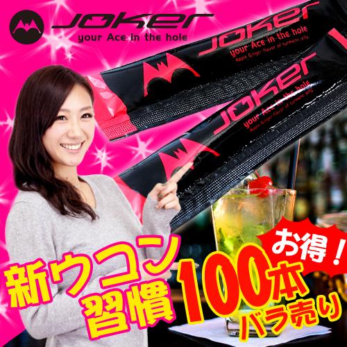 【新ウコン習慣!】売れてる オシャレ ウコン 送料無料 スマートサポートゼリー JOKER 100本(バラ売り・パッケージ無し)/ 人気 サプリメント 低カロリー ダイエット 飲み過ぎ