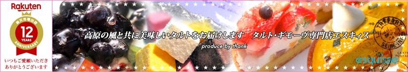 誕生日ケーキのお店・エスキィス:手作りタルトの専門店エスキィスです。真心こめて手作りしたタルトを提供。