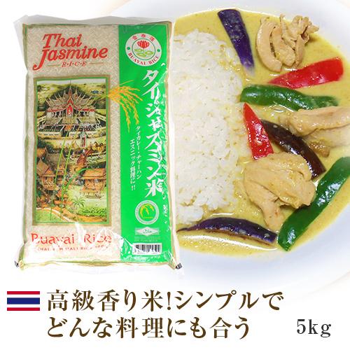 グリーンカレーやガパオ等のタイ料理にもぴったり 最安級でのご提供です タイ米ジャスミンライス 香り米 正規販売店 ゴールデンロータス 5kg 結婚祝い タイカレー エスニック ロータス Jasmine グリーンカレーやガパオにぴったり ジャスミンライス タイ料理がもっと美味しくなる ジャスミン米 rice タイ米