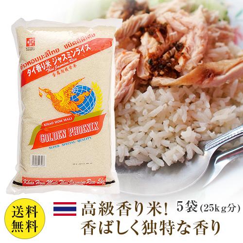 送料無料 同梱不可 日時指定不可 タイ米 ゴールデンフェニックス 5袋 毎日激安特売で 営業中です 25kg分 グリーンカレーやガパオにぴったり ジャスミン ライス 香り米 カオマンガイ Jasmine Phoenix エスニック 5kgx5袋 タイカレー ガパオ 供え 高級 Golden rice