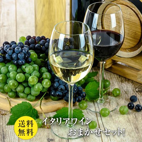 お値段以上にお得なイタリアワインおまかせセット 送料無料 新商品!新型 本格イタリアワイン6本おまかせセット 春の新作シューズ満載 竹 おかませ 当社の担当が厳選致します 泡 セット料金 赤ワイン 白ワイン ランダム 厳選
