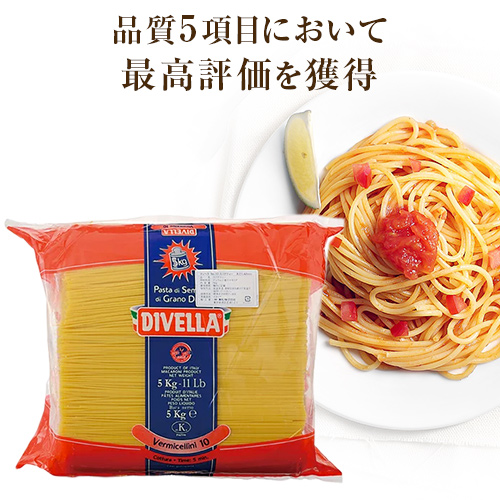 厳選された世界各地ディラム小麦を南イタリア自社工場にて製粉 ディベラ No10 ウ゛ェルメッチェリーニ 1.42mm 5kg