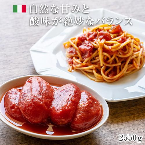 チープ ジュースが濃くよりフレッシュさを活かした高品質なトマトホール ラボンタ ホール トマト #1 2550g 1個口8缶まで 新商品