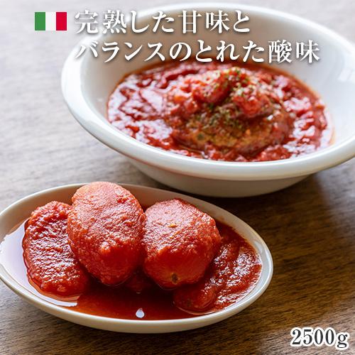 糖度7.0%以上の高濃度のホールトマトです カンポグランデ トマトホール 1号缶 2500g 1個口8缶まで トマト缶 高糖度 pomodoro 甘い 安い 上品 激安 プチプラ 高品質 grande ピザ Tomato パスタ ソース campo