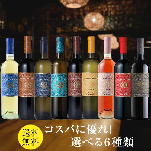 お好きなワインを6種類自由に選べます! 【送料無料】【グラス2脚セット】Feudo Arancio よりどりワイン6本セット