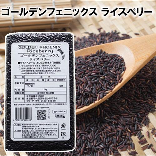 出色 通常の香り米と同じように調理ができ そのまま炊くことも 通常の香り米と混ぜて炊くこともできます お粥 サラダ スイーツ等 様々な料理に活用が期待される食材です ゴールデンフェニックス ライスベリー 1kg 木徳神糧 玄米 ラッピング無料 栄養 スーパーフード ライス ゴールデン PHOENIX フェニックス ベリー GOLDEN Riceberry
