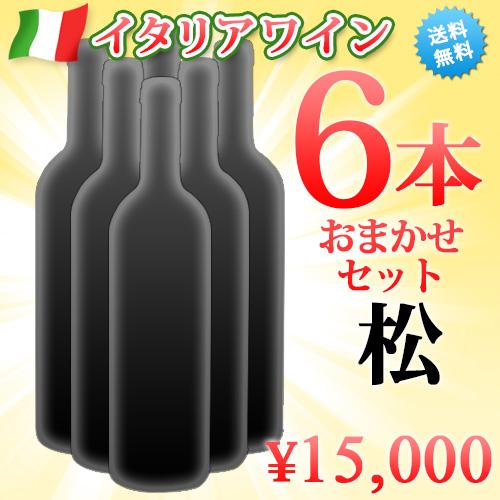 【送料無料】本格イタリアワイン6本おまかせセット 【松】
