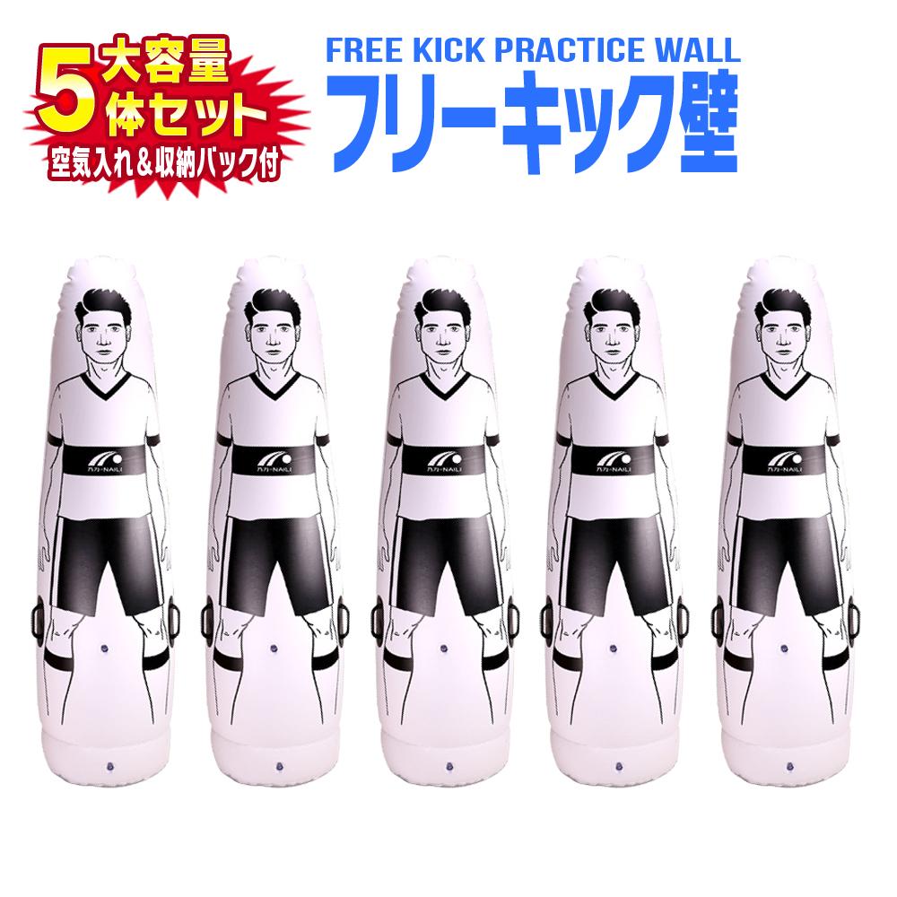 サッカー フットサル フリーキック練習 人型壁 ダミー人形 5体セット 収納ケース 空気入れポンプ付き(単品、3体セットも販売してます。)