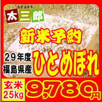Brown rice 30 kg 25 year Fukushima Prefecture produced glance 30 kg rice breakage