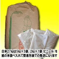 March 27, 2003, Fukushima Prefecture produced glance spills Brown 30 kgkg