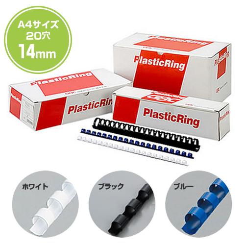 《 代引不可 》リングバインダー用プラスチックリングA4サイズ用(20穴) 14mm