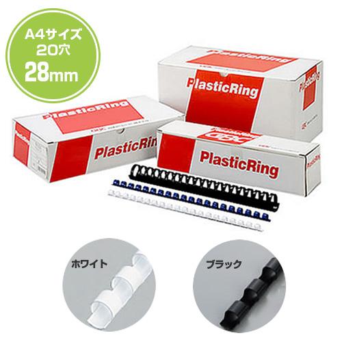 《 代引不可 》リングバインダー用プラスチックリングA4サイズ用(20穴) 28mm