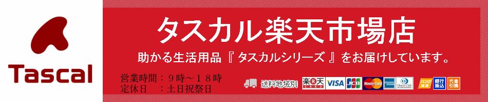 タスカル 楽天市場店:助かる生活用品『タスカルシリーズ』をお届けしています。