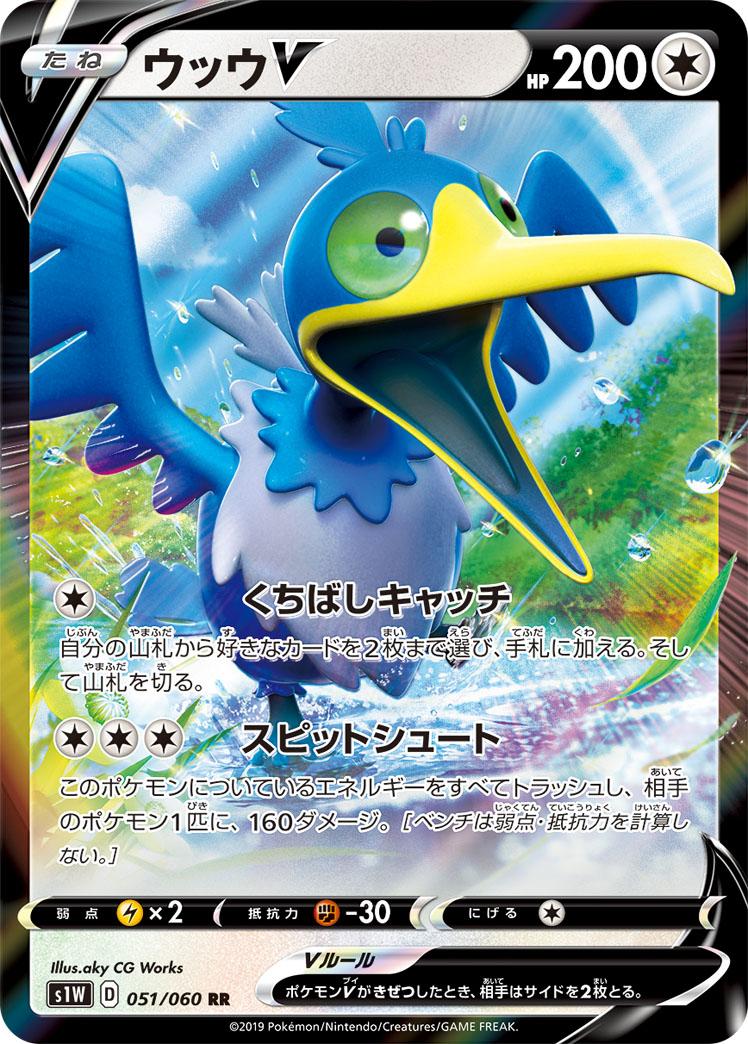 ポケモンカード 人気ショップが最安値挑戦 ソード ウッウV card 2020A/W新作送料無料 game pokemon