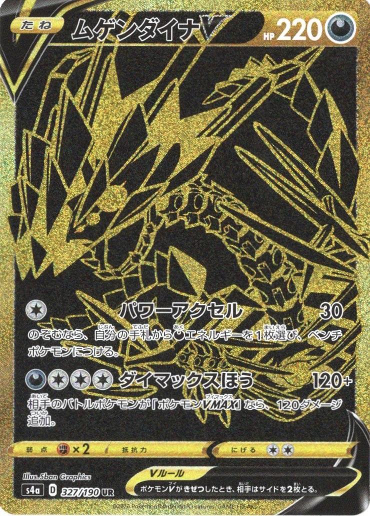 美術品 『4年保証』 ポケモンカード シャイニースターV ムゲンダイナV game card UR 驚きの価格が実現 pokemon